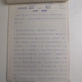 上海-- - - 著名老中医   石印玉   施杞   陆品兰   中医手稿亲笔 ---■附信封。信札 ■---正文16开9页---《....石幼山医案..经验   .....》(医案  -处方--验方--单方- 药方 )-保真--见描述