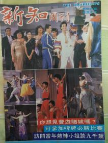 新知周刊(翁美玲、83台庆)