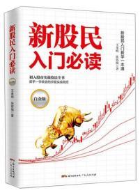 正版二手 新股民入门必读(白金版) 王孝明、张容城  著 9787218129235