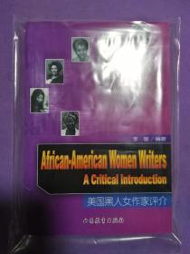 美国黑人女作家评介【正版全新!库存】