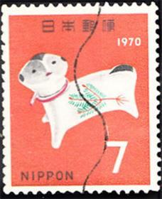 日邮·日本邮票信销·樱花目录编号 N25 1970年 第一轮贺年生肖邮票-狗年 信销1全(第一轮生肖图案年贺邮票)