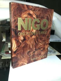 NIGO only lives twice sothebys 苏富比2014 一生两命