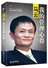 正版二手  马云:我的管理心得 赵伟  著9787516407974
