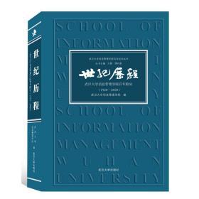 世纪历程:武汉大学信息管理学院百年院史:1920-2020