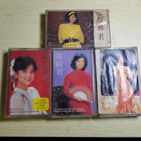 邓丽君磁带4盒
