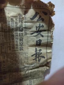 公安日报 民国时期 北平 地方报纸