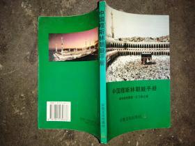 中国穆斯林朝觐手册
