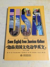边品美国文化边学英文(基础篇)