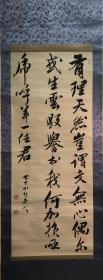 筱崎小竹1850年晚年大幅精品汉诗轴 纸本绫裱,木质轴头,画心122*49,装裱十分精美,画心有虫蛀。书法老成,力道沉稳,汉诗则体现了晚年小竹超然的心态,毁誉于我何加损,此境界是文人毕生所求,你面对的不是普通的作品,而是真迹无疑的艺、道老成代表作。此诗不见于小竹的《小竹斋诗抄》,可视为佚作,颇具文献价值。