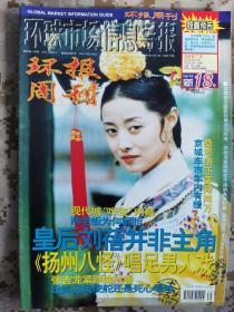 【8开老杂志】《环报周刊》1999年第18期,封面刘蓓 好品如图