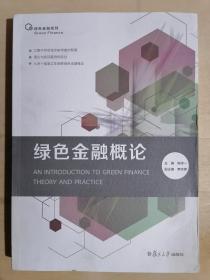 《绿色金融系列:绿色金融概论》(16开平装)九品
