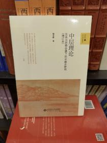 中层理论:东西方思想会通下的中国史研究(增订本)
