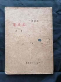 网上稀有完美——民国著名作家鲁彦1935年初版一印《雀鼠集》。存世量非常稀少。