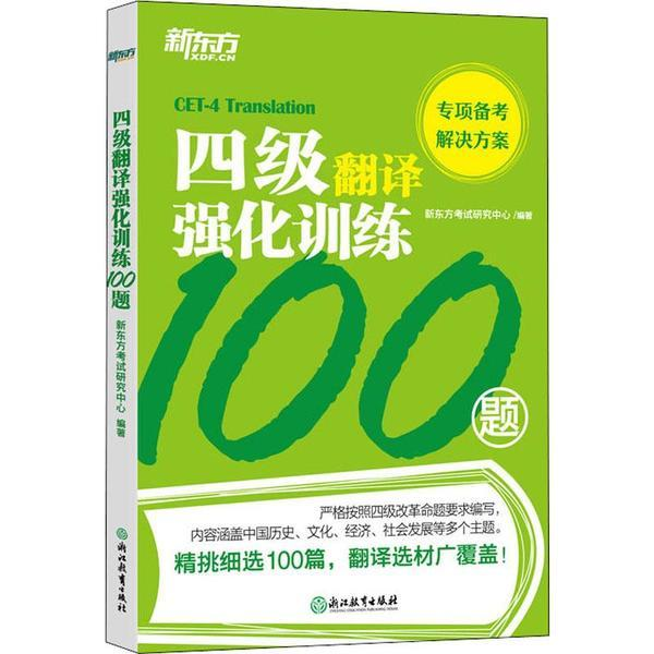 新东方四级翻译强化训练100题