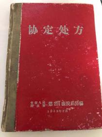 协定处方(中国人民解放军第251医院药房编) 1959年出版印刷