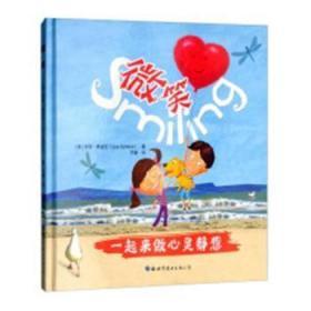 全新正版图书 微笑:一起来做心灵静想 丽莎·斯皮兰 世界图书出版公司 9787519227494 黎明书店黎明书店