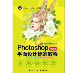 全新正版图书 Photosho面设计标准教程 毛锦庚 航空工业出版社 9787516512296 黎明书店黎明书店
