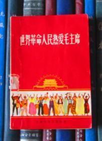 世界革命人民热爱毛主席(馆书)