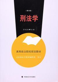 刑法学 苏惠渔 9787562066033