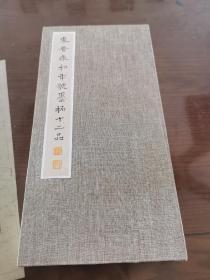 东晋永和年号墨拓十二品