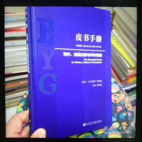 皮书手册:写作、编辑出版与评价指南