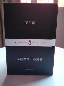 企鹅经典:小黑书第三辑