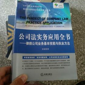 公司法实务应用全书:律师公司业务基本技能与执业方法