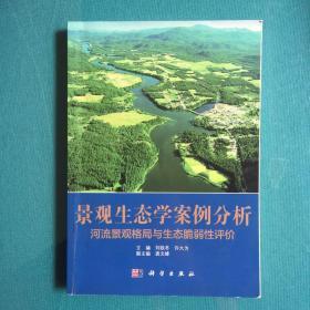 景观生态学案例分析 河流景观格局与生态脆弱性评价
