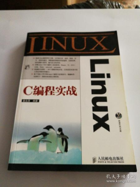 Linux C编程实战