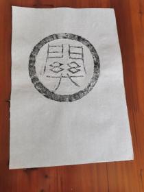 瓦当拓片—关65