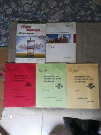 光环国际内部培训教材(5本合售)