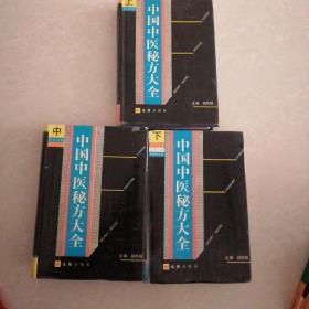 中国中医秘方大全(上,中,下)(下册少半页)(上册表皮一点小磨损)(内页干净)