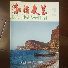 《渤海文艺》总第二期