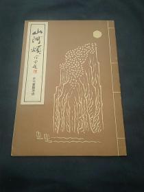 古代爱国诗选:山河颂(83年1版1印插图版)