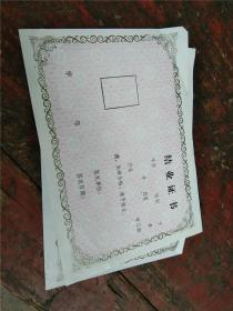 怀旧 作废 收藏 80年代   结业证书  空白    单张价格   20X14厘米