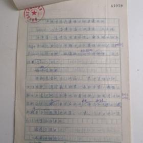 山东淄博-- - - 著名老中医     王庆琛     中医手稿亲笔 ---■ 附信封■---正文16开4页---《......经验   .....》(医案  -处方--验方--单方- 药方 )-保真--见描述