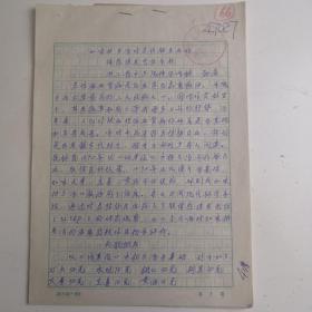浙江杭州-- - - 著名老中医     孙岩     中医手稿亲笔 ---■ ■---正文16开8页---《.....经验   .....》(医案  -处方--验方--单方- 药方 )-保真--见描述