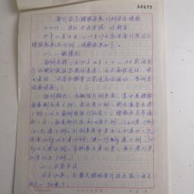 浙江杭州-- - - 著名老中医     叶新苗     中医手稿亲笔 ---■ ■---正文16开4页---《....腰椎疾患..经验   .....》(医案  -处方--验方--单方- 药方 )-保真--见描述