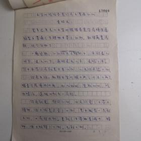 广东梅州市平远-- - - 著名老中医     黄标文     中医手稿亲笔 ---■附证明信,信封 ■---正文16开2页---《.... 治疗白带..经验   .....》(医案  -处方--验方--单方- 药方 )-保真--见描述