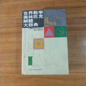 世界数学奥林匹克解题大辞典:几何卷