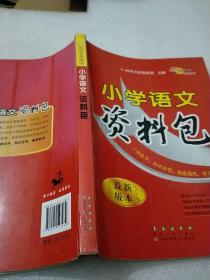 小学语文资料包(最新版本)