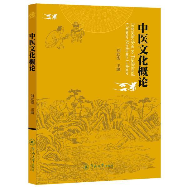 中医文化概论