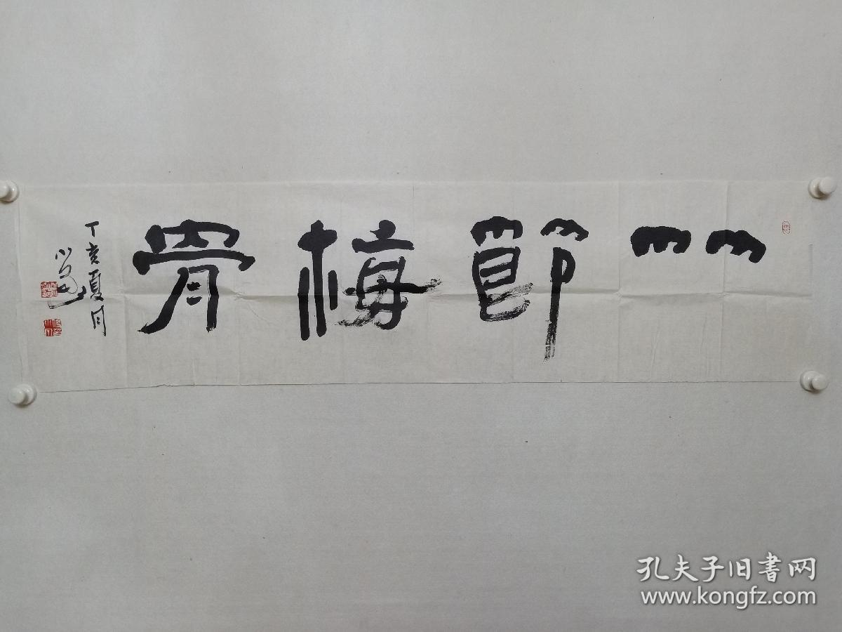 保真书画,中国书协会员,潍坊书协副主席傅小泉四尺对开书法《竹节梅骨》一幅。