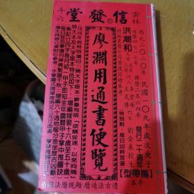 【信发堂】廖渊用通书便览(2020年)