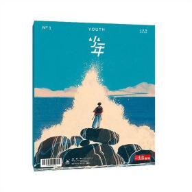 正版现货少年杂志 三联生活周刊青少年版2020年1期创刊号
