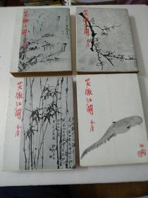 笑傲江湖(1-4册全)共4本