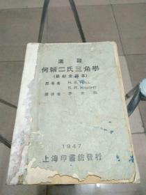 民国36年 汉译何赖二氏三角学(全新全译本)