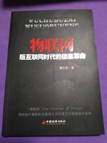 物联网:后互联网时代的信息革命【此书籍未阅】