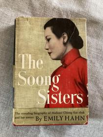 1941年1版宋氏三姐妹含8页照片 孙中山 蒋介石 宋氏姐妹照片