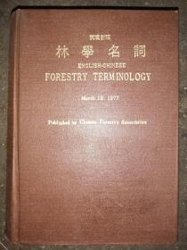 林学名词(英汉对照)(1977年精装本)